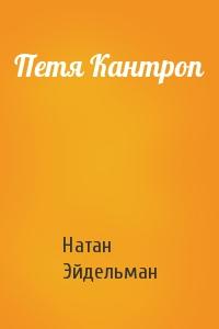Петя Кантроп