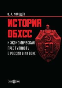 История ОБХСС и экономическая преступность в России в ХХ веке