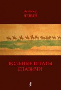 Вольные штаты Славичи: Избранная проза