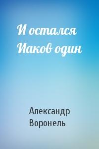 Александр Воронель - И остался Иаков один
