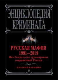 Русская мафия 1991—2019. Все бандитские группировки современной России