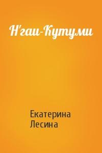 Н'гаи-Кутуми