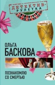 Ольга Баскова - Познакомлю со смертью