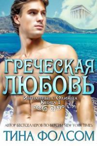 Греческая любовь (ЛП)