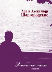 Александр и Лев Шаргородские - Зеленые скамейки