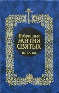 Избранные жития святых III-IX вв.