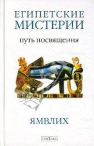 Ямвлих Халкидский - Египетские мистерии. Путь посвящения