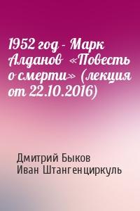 1952 год - Марк Алданов  «Повесть о смерти» (лекция от 22.10.2016)