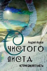 Андрей Акулов - С чистого листа