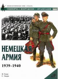 Найджел Томас - Немецкая армия 1939-1940