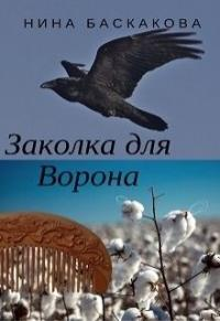 Заколка для Ворона