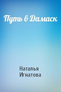 Путь в Дамаск