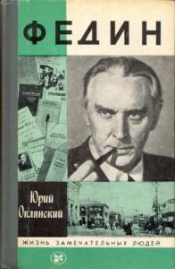 Юрий Оклянский - Федин