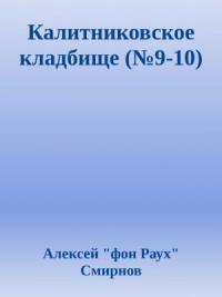 """Антология-2 публикаций в журнале """"Зеркало"""" 1999-2012"""