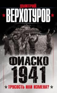 Фиаско 1941