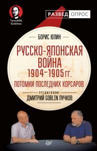Русско-японская война 1904–1905 гг. Потомки последних корсаров