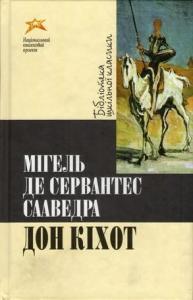 Дон Кіхот