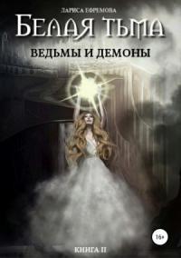 Ведьмы и демоны