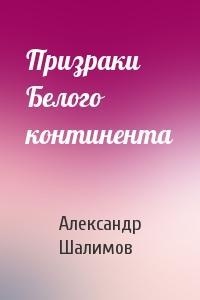 Александр Шалимов - Призраки Белого континента