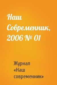 Журнал «Наш современник» - Наш Современник, 2006 № 01