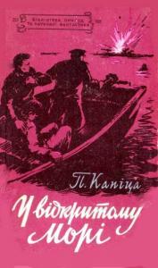 Петр Иосифович Капица - У відкритому морі