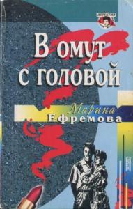 Марина Ефремова - В омут с головой