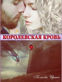 Королевская кровь. Книга 9