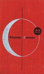 Владимир Савченко. Том 22