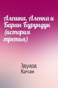 Алешка, Аленка и Баран-Бурундук (история третья)