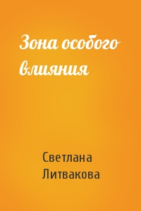 Светлана Литвакова - Зона особого влияния