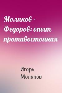 Игорь Моляков - Моляков - Федоров: опыт противостояния
