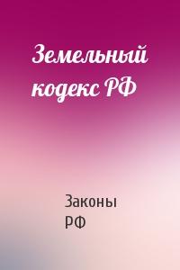 РФ Законы - Земельный кодекс РФ
