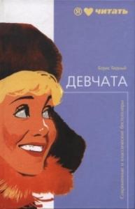 Борис Бедный - Девчата
