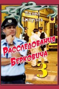 Расследования Берковича 3 [сборник]