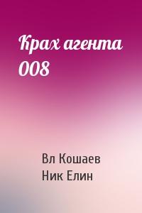 Вл Кошаев, Ник Елин - Крах агента 008