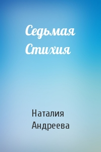 Наталия Андреева - Седьмая Стихия