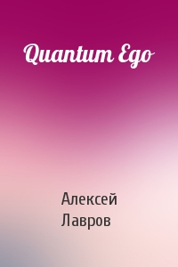 Quantum Ego
