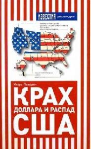 Игорь Панарин - Крах доллара и распад США