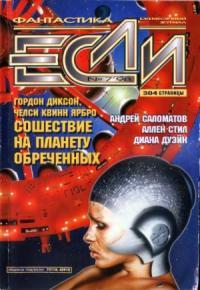 «Если», 1998 № 07