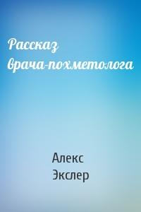 Алекс Экслер - Рассказ врача-похметолога