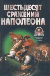Шестьдесят сражений Наполеона