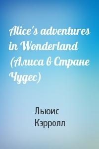 Alice's adventures in Wonderland (Алиса в Стране Чудес)