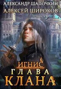 Александр Шапочкин, Алексей Широков - Глава клана