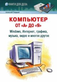 Компьютер от «А» до «Я»