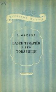 Васёк Трубачев и его товарищи