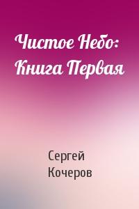 Чистое Небо: Книга Первая