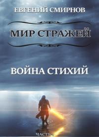 Мир Стражей. Война Стихий. Книга I «Луч во Тьме»