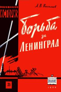 Борьба за Ленинград в Великой Отечественной войне 1941-1945 гг.