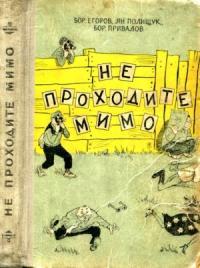 Борис Привалов, Борис Егоров, Ян Полищук - Не проходите мимо. Роман-фельетон