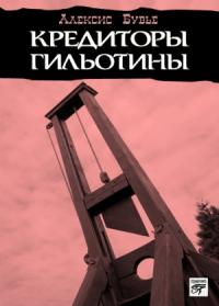 Алексис Бувье - Кредиторы гильотины